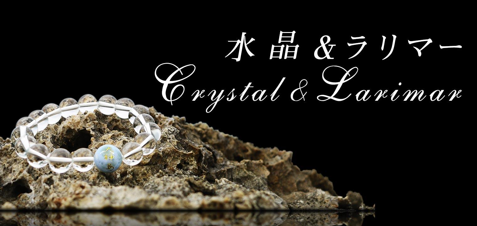 大神島 水晶&ラリマーブレスレット