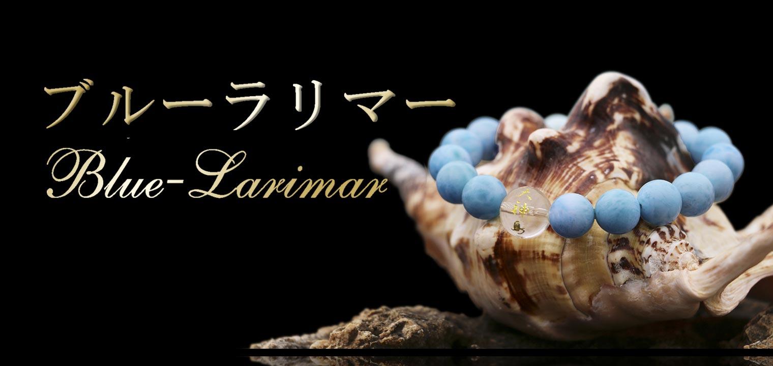 大神島 ラリマー&刻印水晶ブレスレット