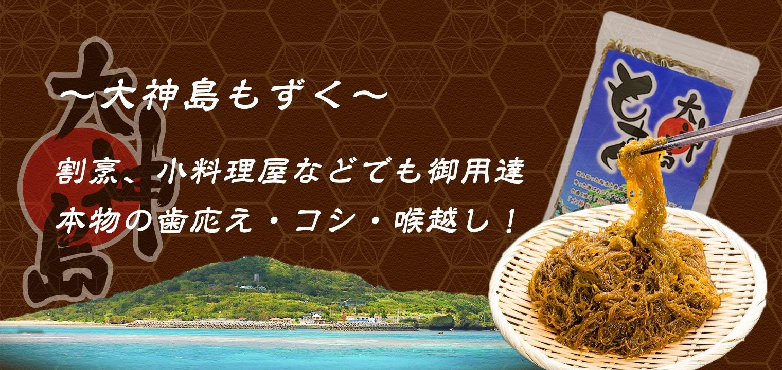 大神島もずく